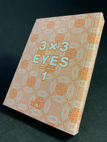 3x3 Eyes - Cubierta Sin Sobrecubierta Vista